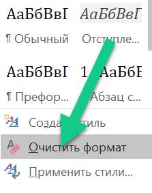 Пункт меню «Очистить формат»