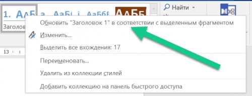 Изменение стиля «Заголовок 1» всоответствии свыделенным фрагментом текста