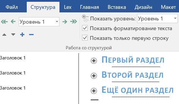 Интерфейс управления структурой документа