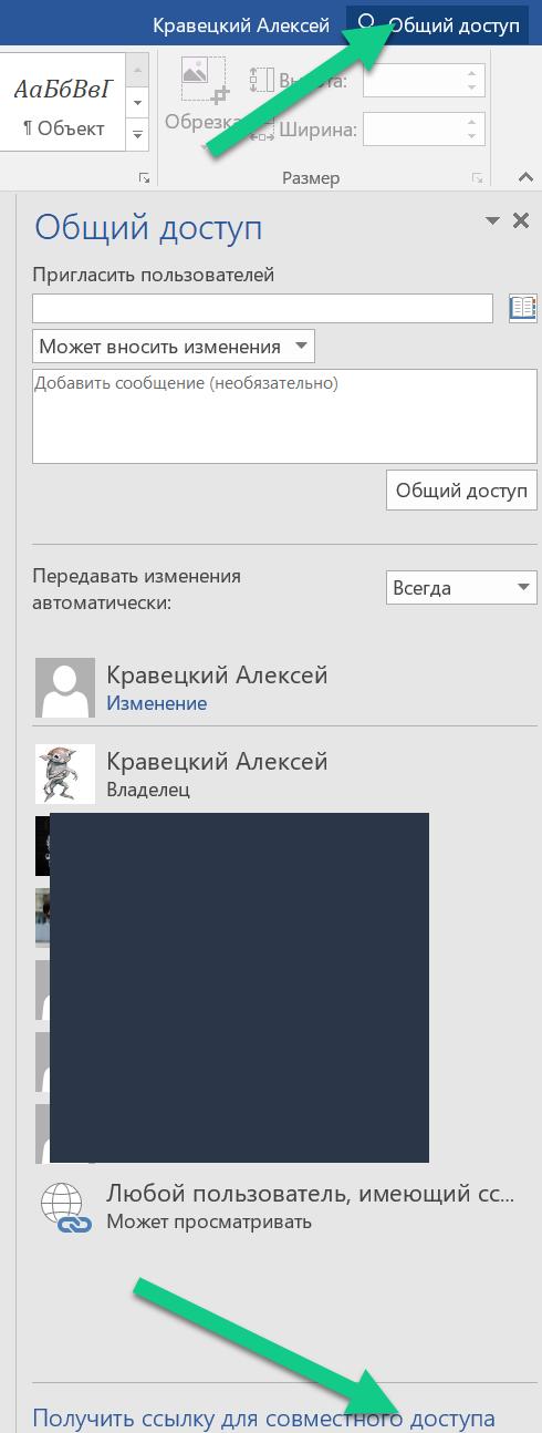 Как получить ссылку для совместного доступа