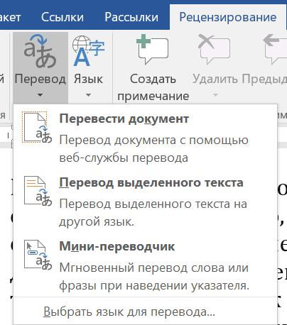 Меню перевода обращается кмашинным переводчикам винтернете