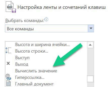 Как добавить напанель Word кнопку «Вычислить значение»