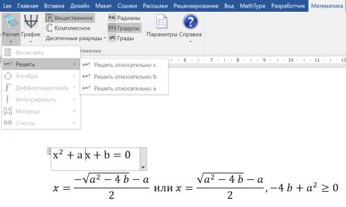 Пример работы срасширением Microsoft Mathematics Add-In for Word