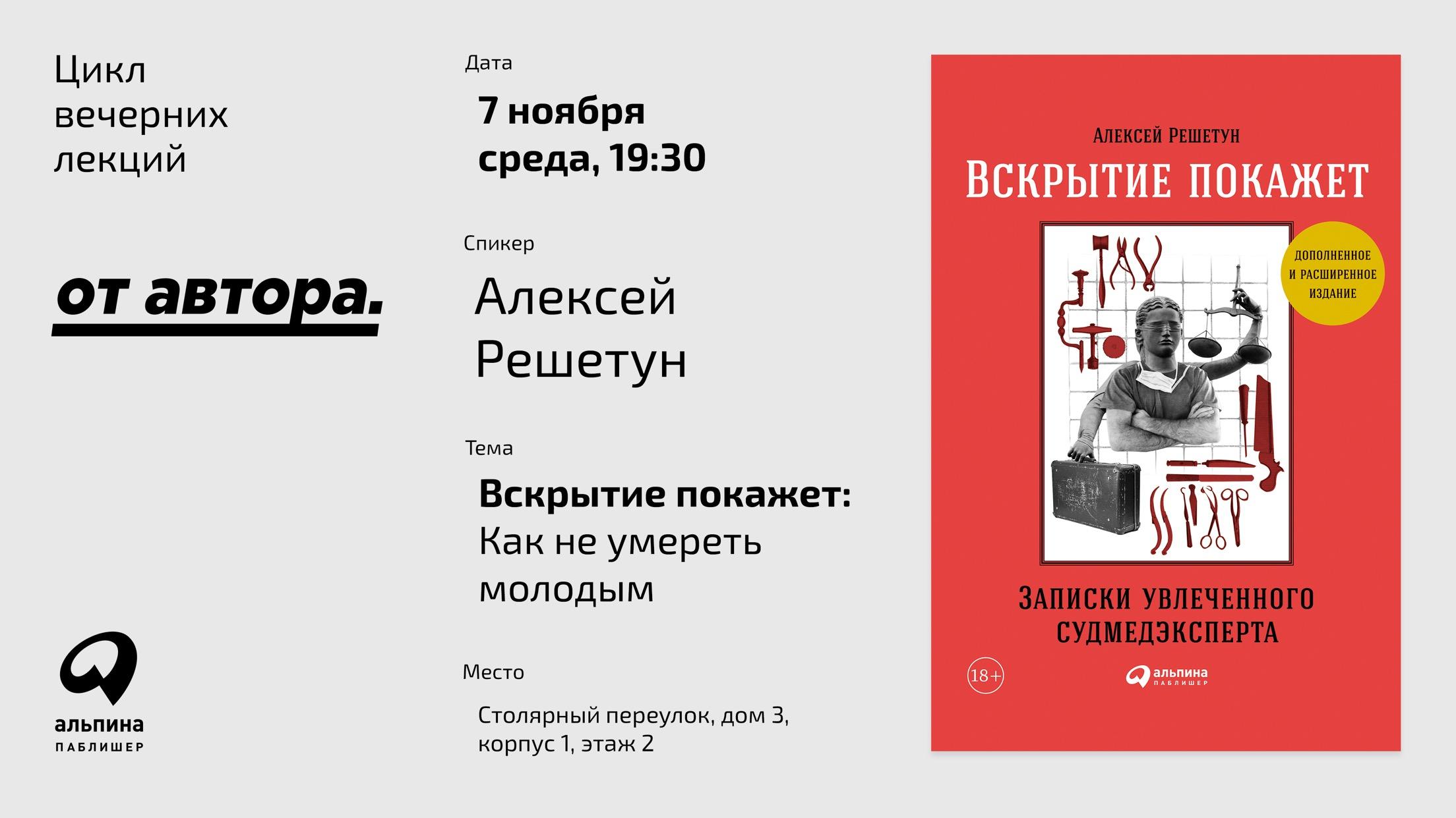 Лекция Алексея Решетуна.
