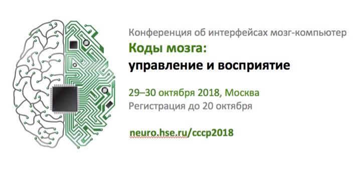 СССР: Cortical Codes: Control & Perception