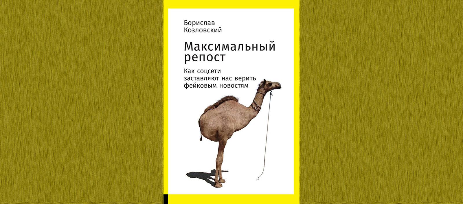 Книга Б. Козловского.