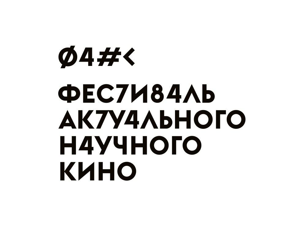 ФАНК вТобольске.