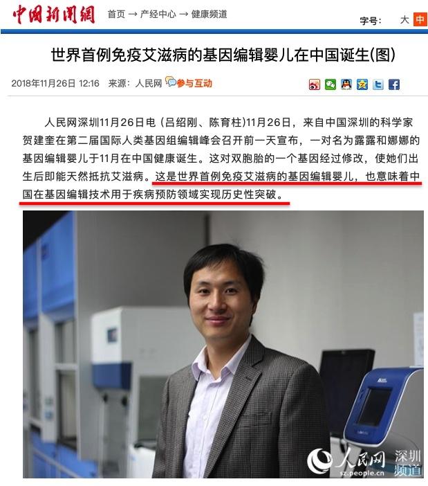 Китайские новости опроизошедшем.