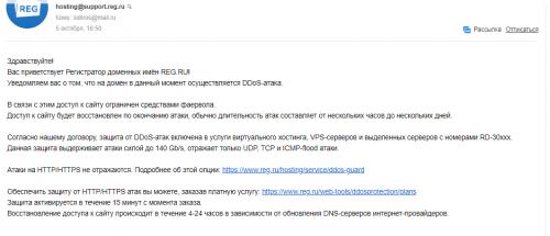 Письмо от хостинг-провайдера об атаке 5 октября