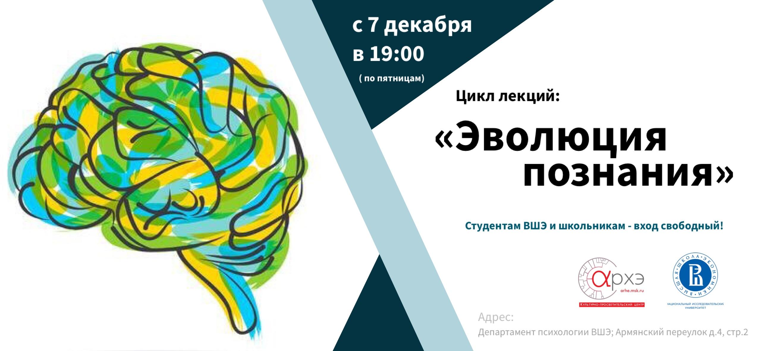 С7 декабря (по пятницам) в19:00 приглашаем всех нановый цикл лекций «Эволюция познания».