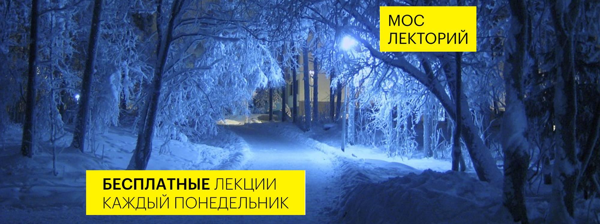 Первая вновом году лекция проекта «Мослекторий».