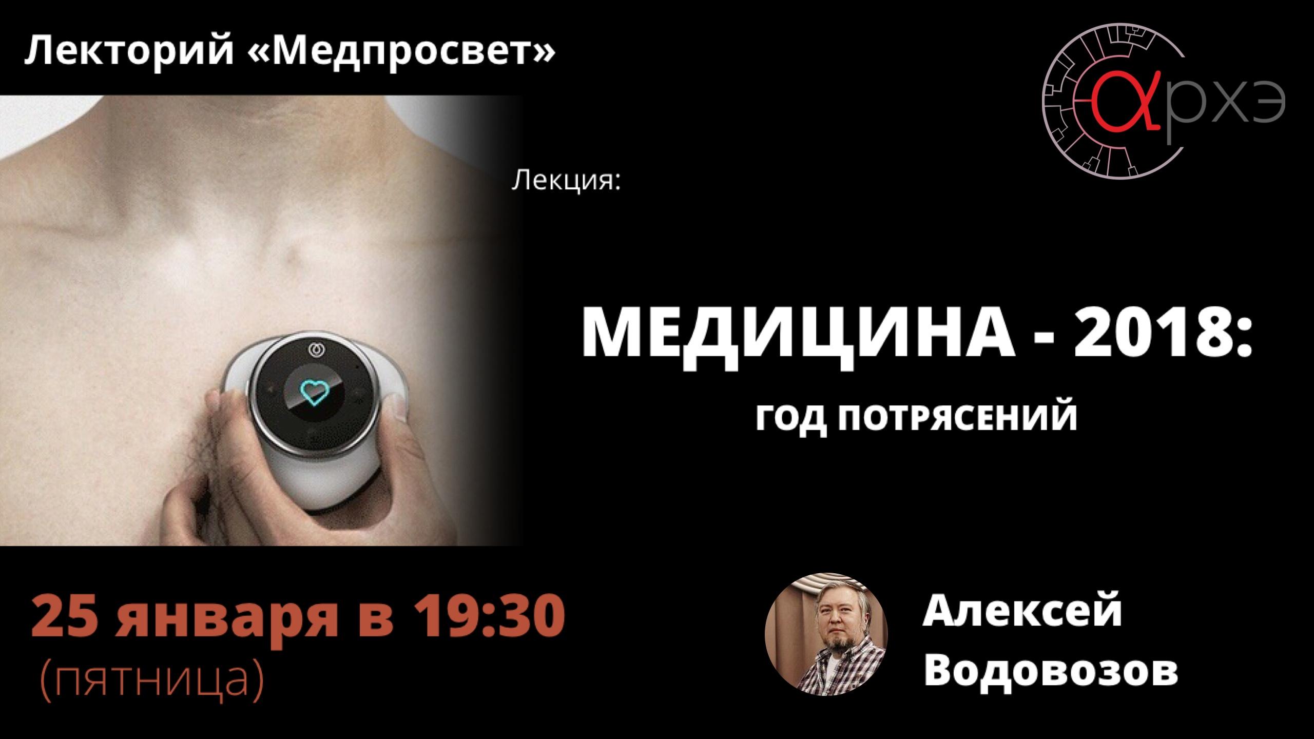 «Медпросвет» Алексея Водовозова. Итоги 2018 года.