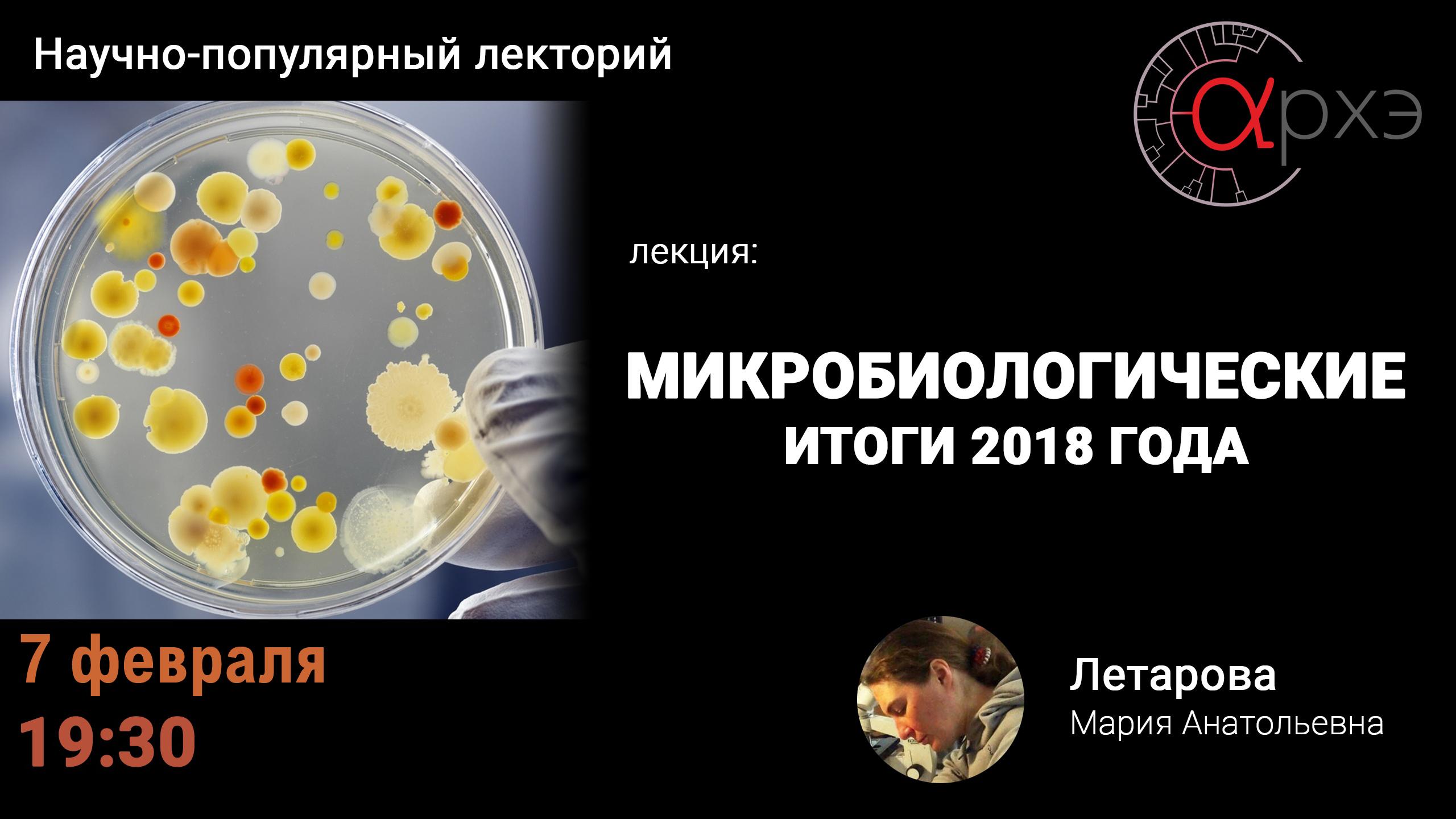 Микробиологические итоги 2018 года.
