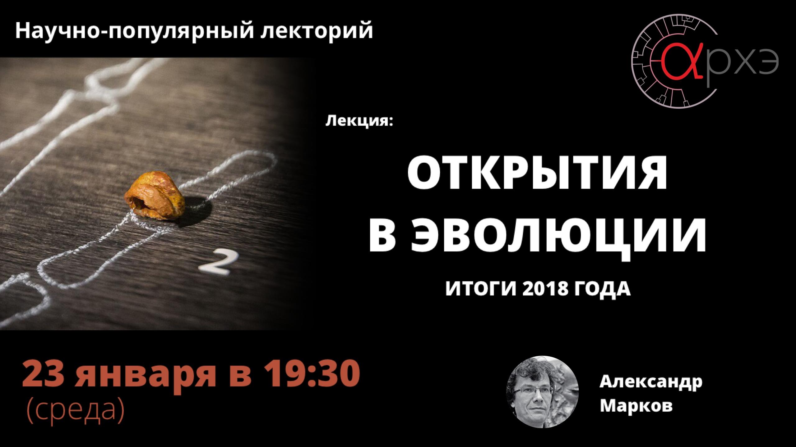 Налекции Александр Владимирович Марков расскажет осамых интересных изначимых открытиях вэволюции за 2018 год.