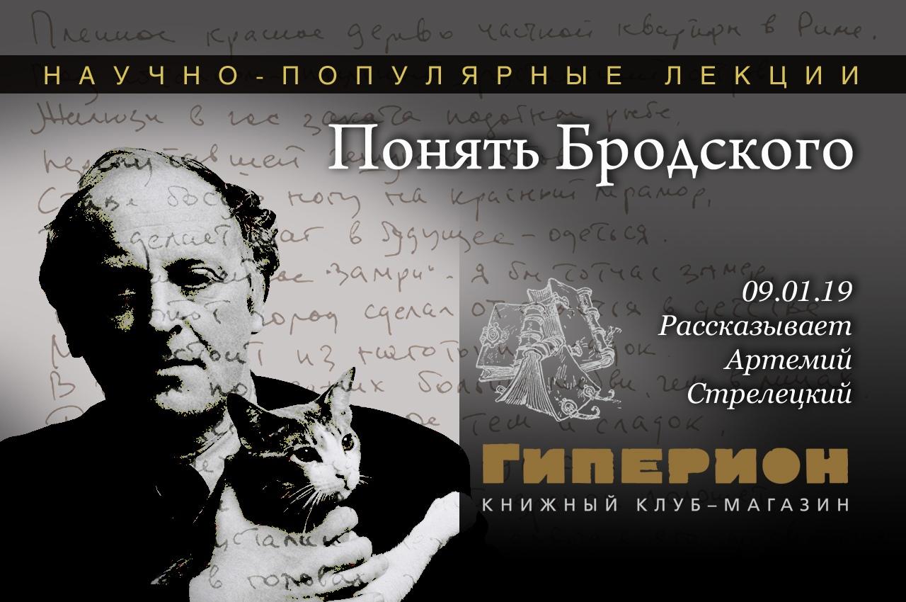 Лекция Артемия Стрелецкого.