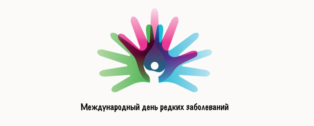 Международный день редких заболеваний.