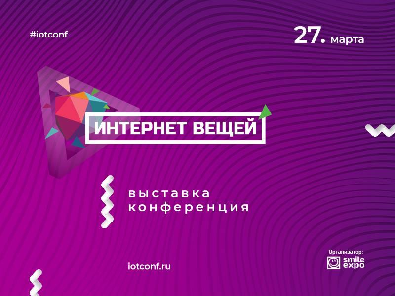 VI Международная конференция «Интернет вещей».