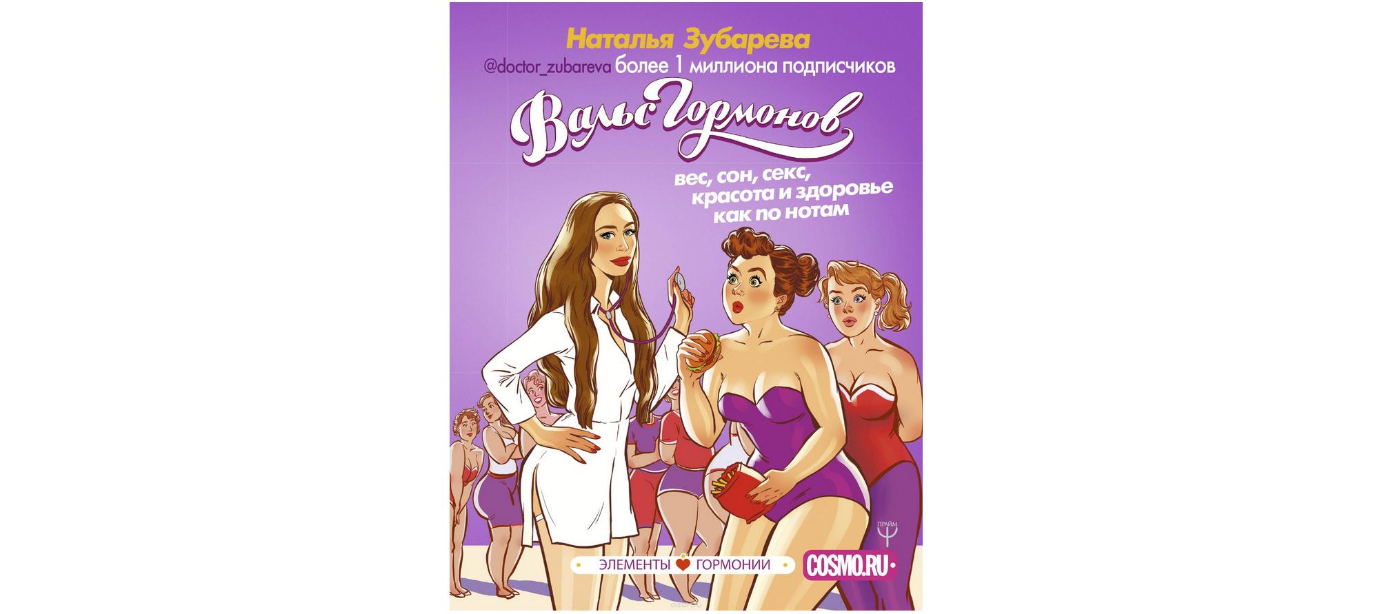 Обложка книги Натальи Зубаревой «Вальс гормонов».