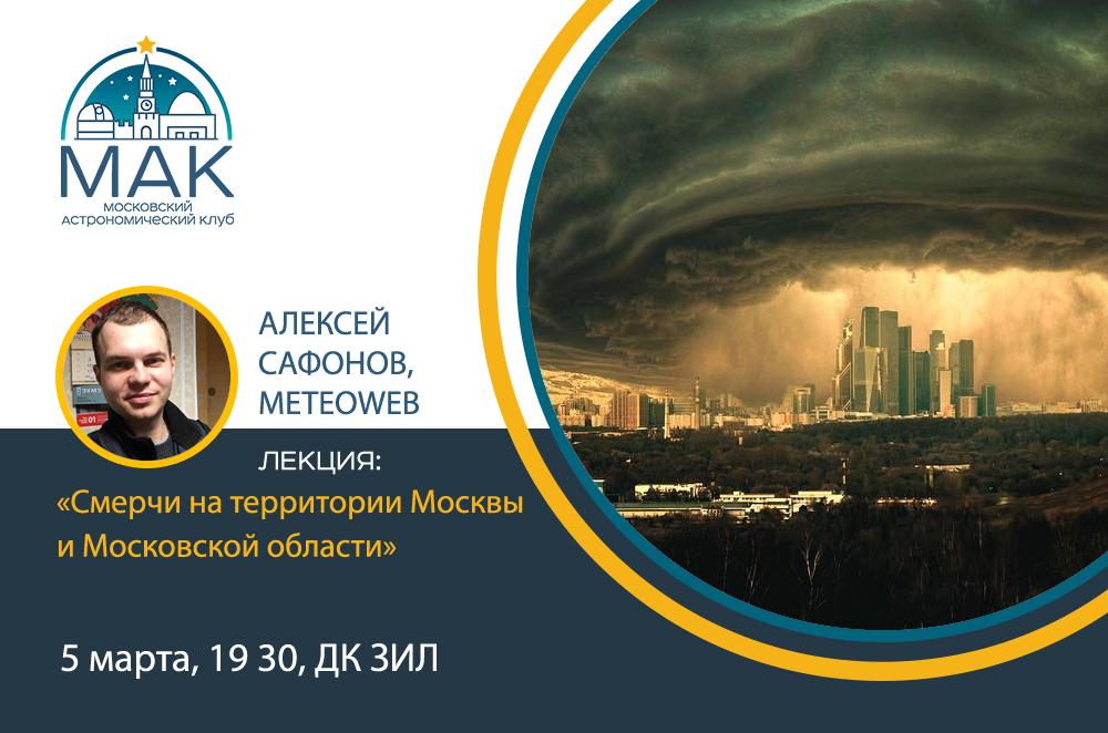 Лекторий Московского астрономического клуба.