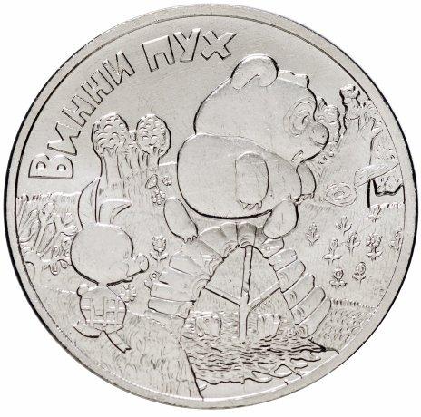 Монета Банка России достоинством 25 рублей сизображением Винни иПятачка