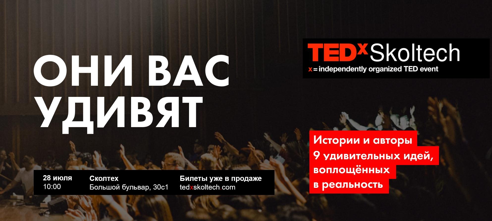 TEDxSkoltech.