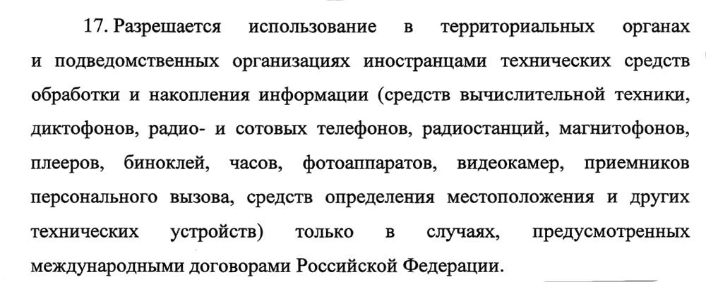 Пункт 17 приказа Минобрнауки.