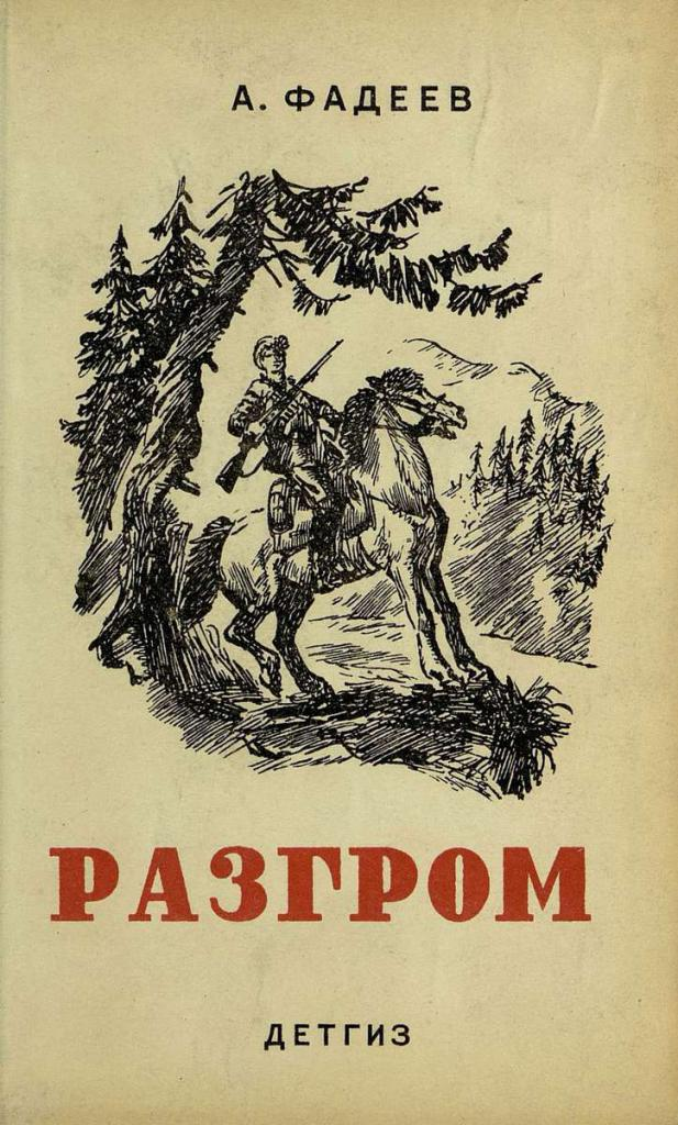 "Обложка одного из изданий романа ""Разгром""."