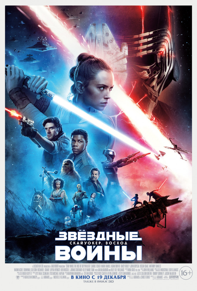 Афиша фильма «Звёздные войны: Скайуокер. Восход»