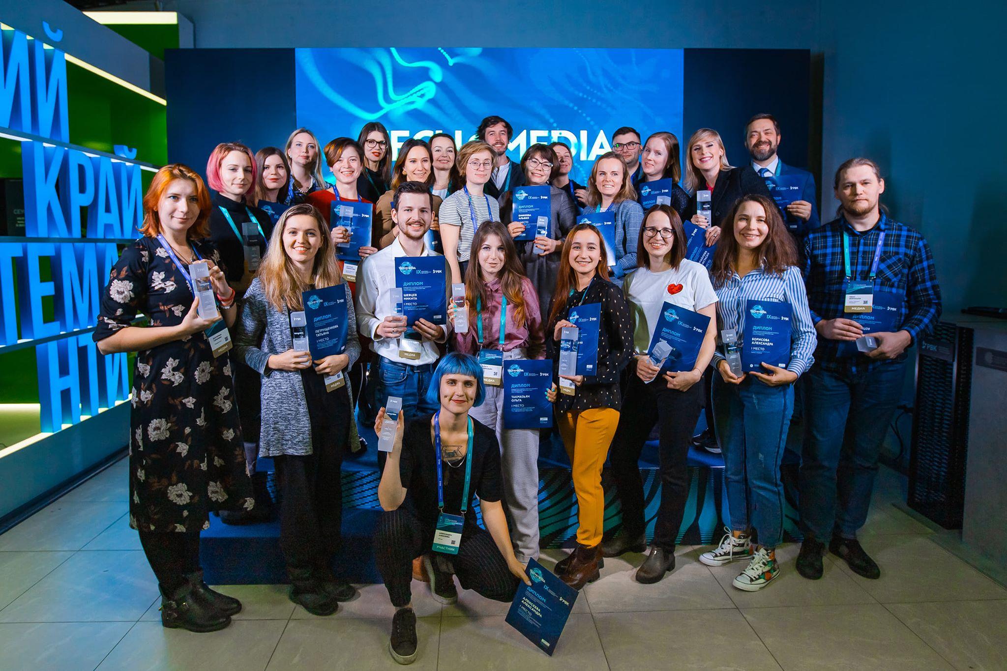 Призёры конкурса Tech in Media