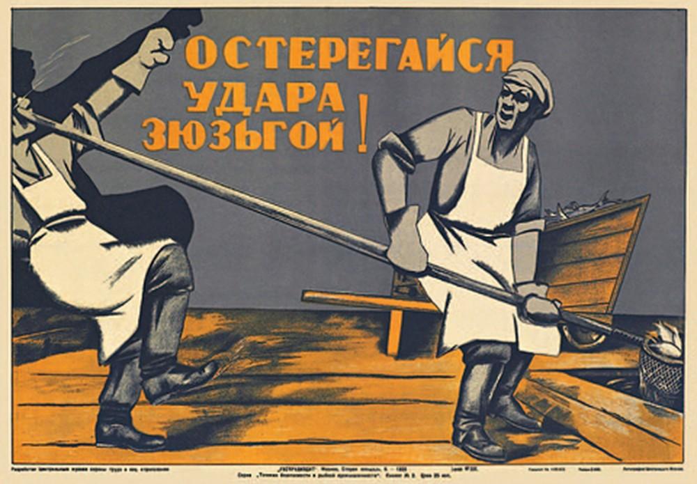 Советский плакат «Остерегайся удара зюзьгой!»