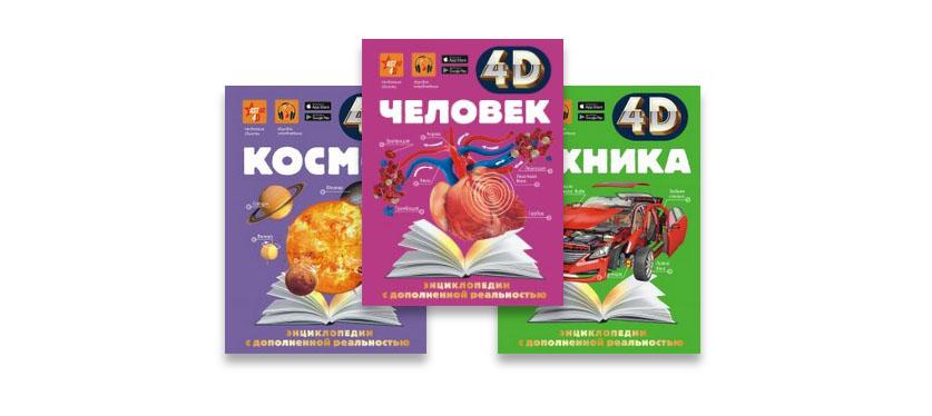 Популярные детские энциклопедии сдополненной реальностью