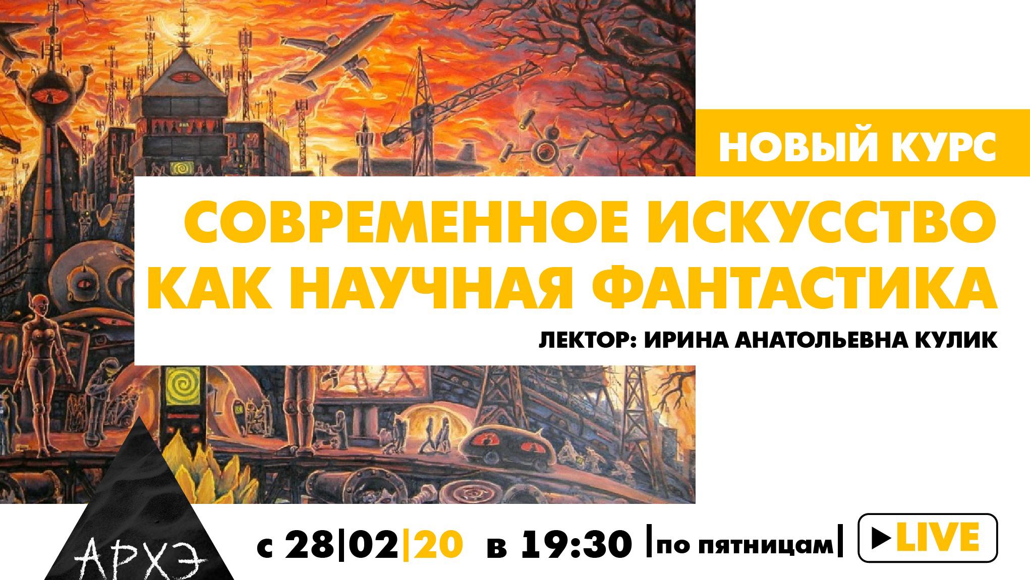 Курс лекций Ирины Кулик «Современное искусство как научная фантастика».