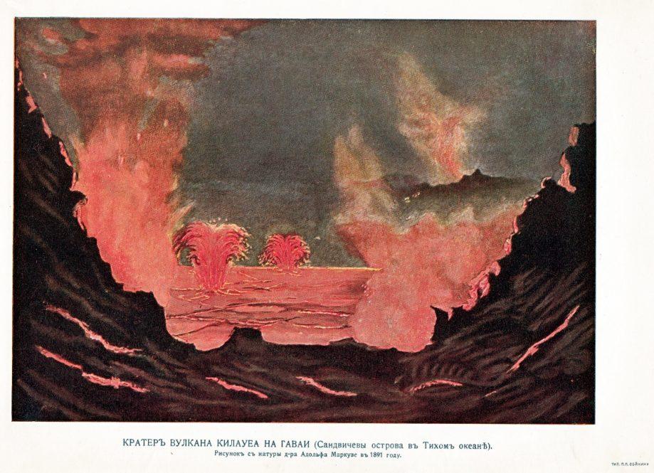 Kilauea crater Marcuze 1891