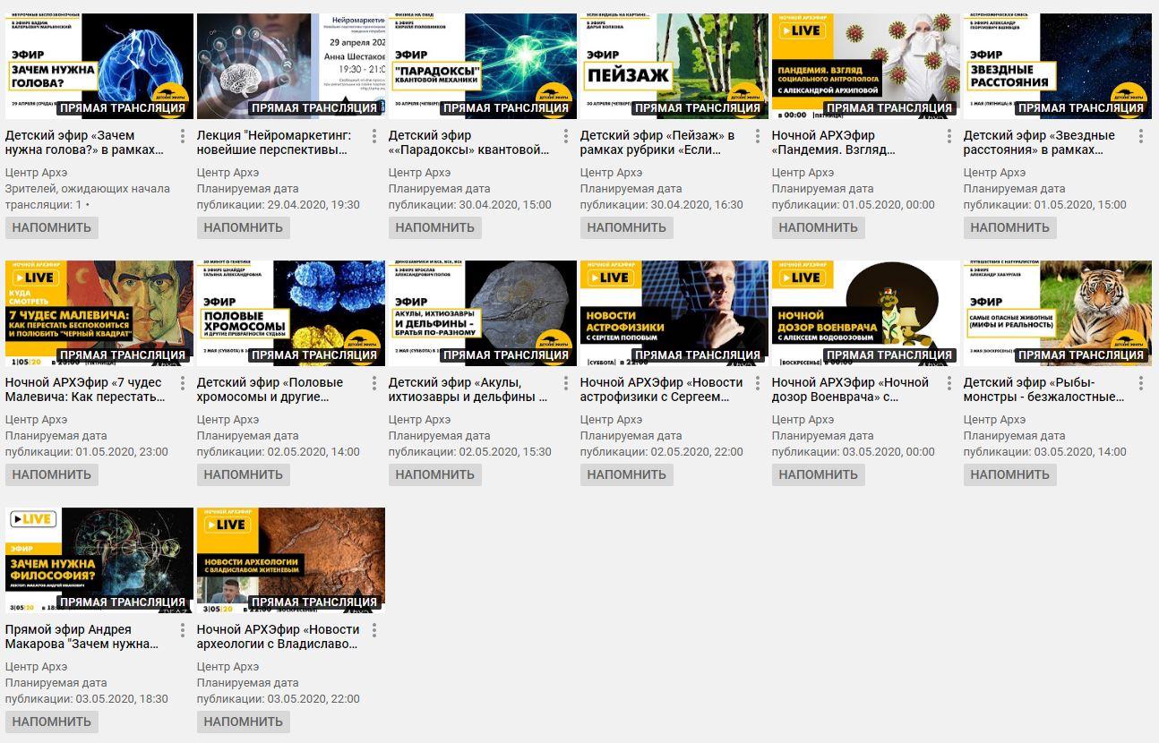 Запланированные трансляции наютуб-канале Архэ.