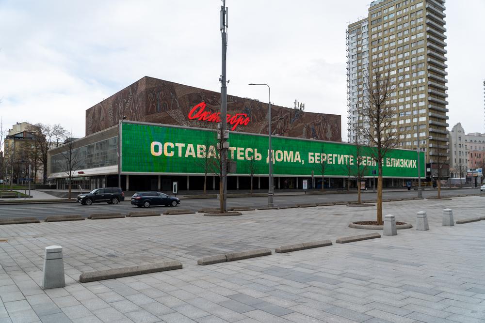 Россия, Москва, кинотеатр «Октябрь», апрель 2020 года, эпидемия COVID-19.