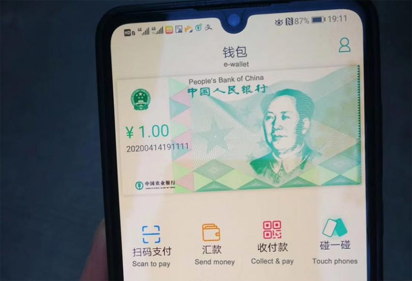 Снимок экрана китайской CBDC.
