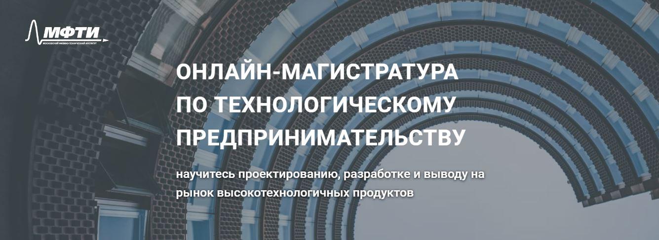 Онлайн-магистратура МФТИ.