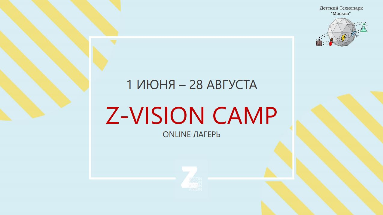 Онлайн-лагерь «Z-vizion Camp».