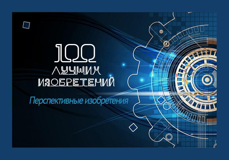 Лучшие российские изобретения.