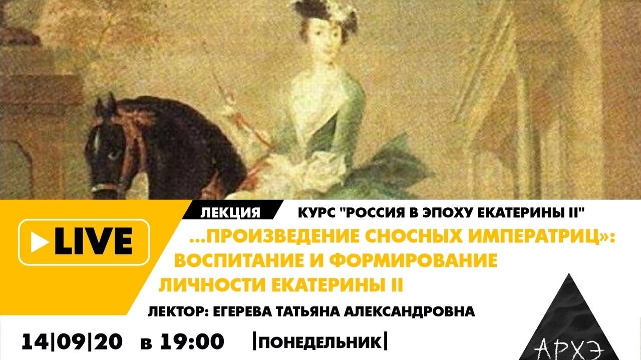 Первая лекция курса «Россия вэпоху Екатерины II»