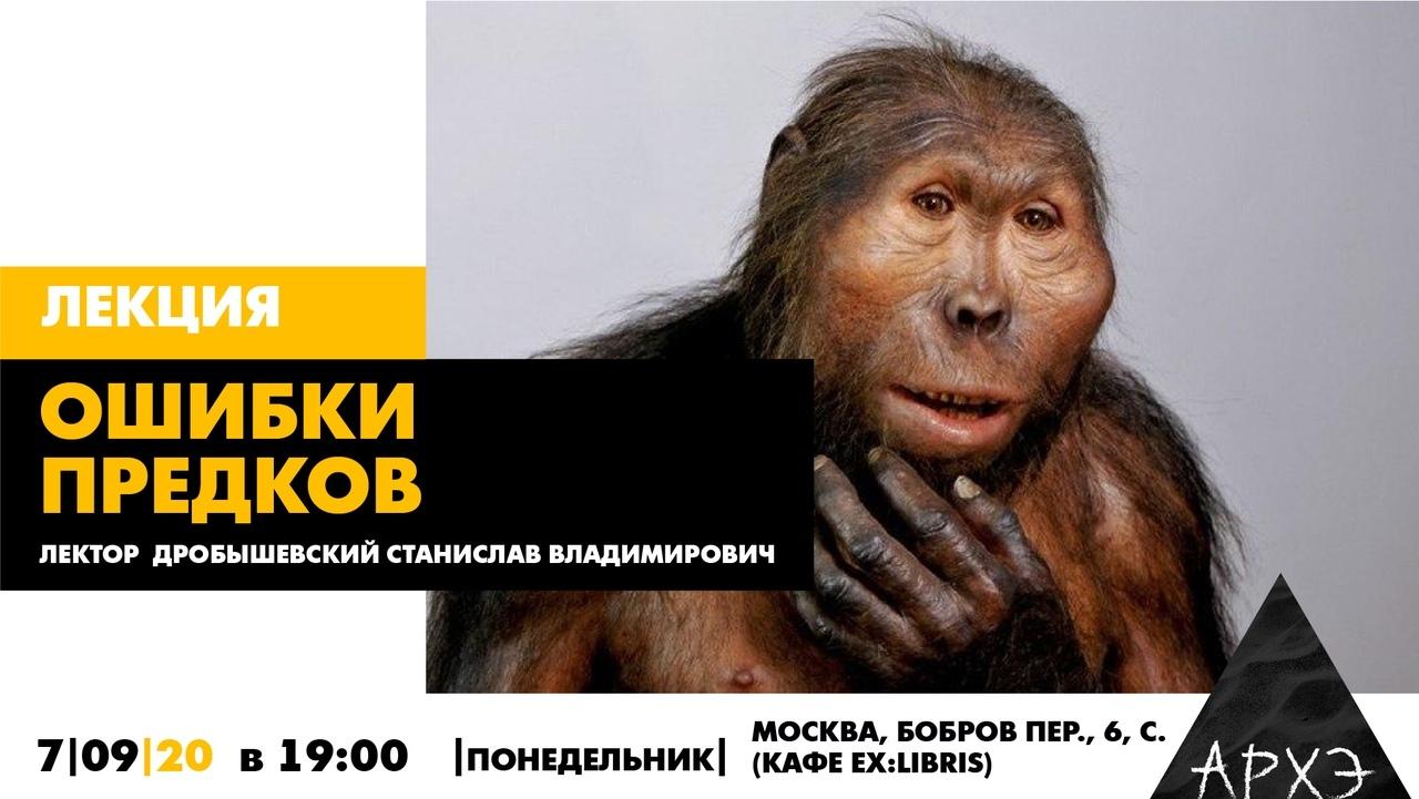 Лекция С. Дробышевского