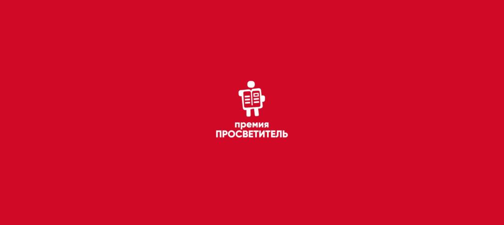 Стали известны финалисты премии «Просветитель»