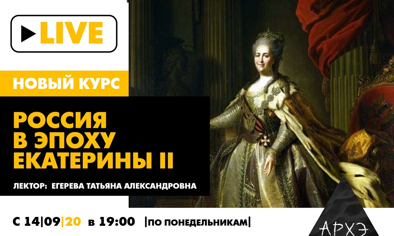 Онлайн-курс Т. А. Егеревой «Россия вэпоху Екатерины II».