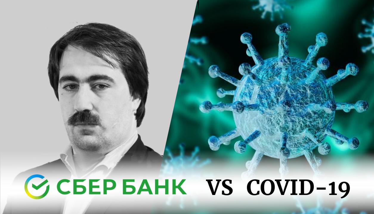 Лев Тёмин, датасаентист «Сбера», вместе сколлегами разработал коронавирусную эпидмодель.