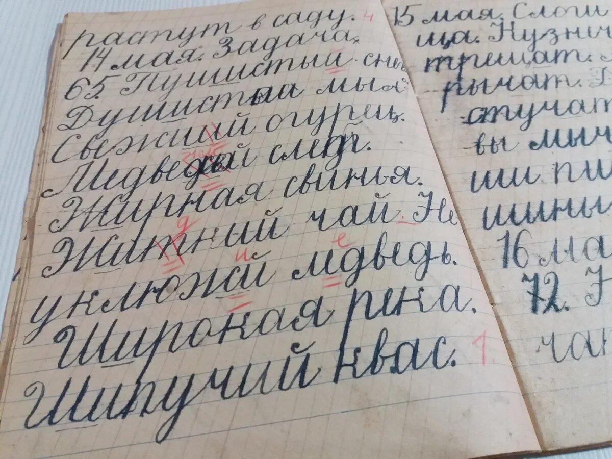 Страница тетради по чистописанию. СССР, 1960-е годы