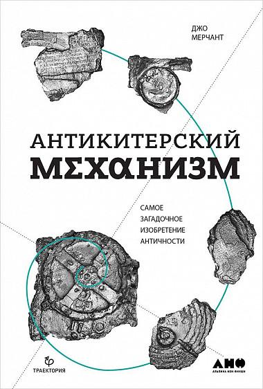 Обложка книги Джо Мерчант «Антикитерский механизм. Самое загадочное изобретение Античности»