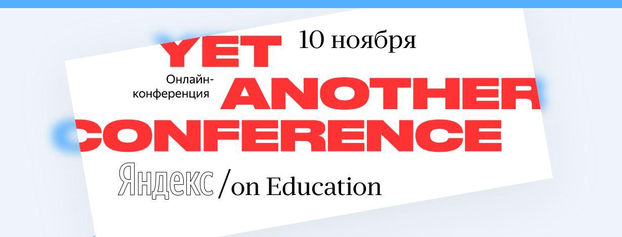 Конференция Яндекс.