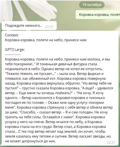 Пример текста, сгенерированного ruGPT-3
