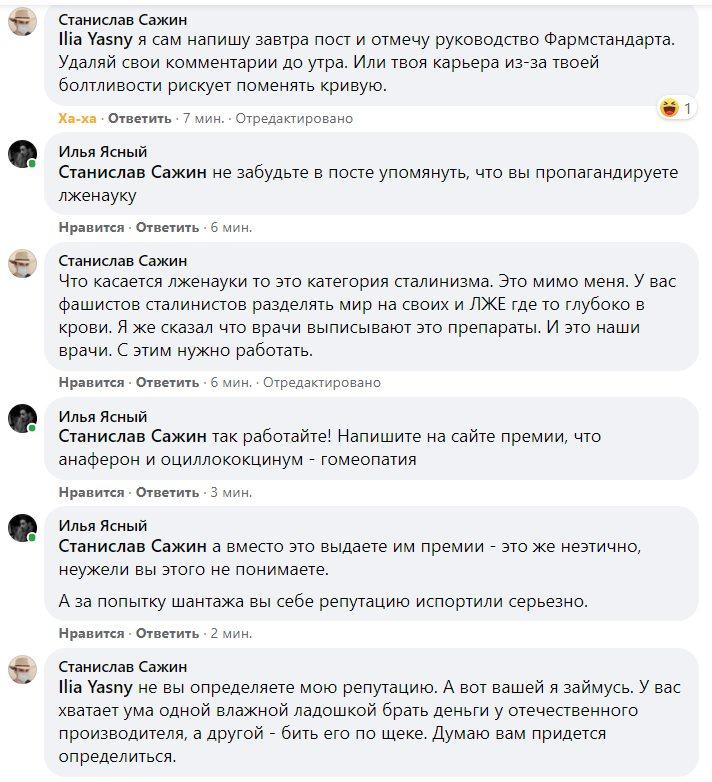 Беседа Ильи Ясного иСтанислава Сажина