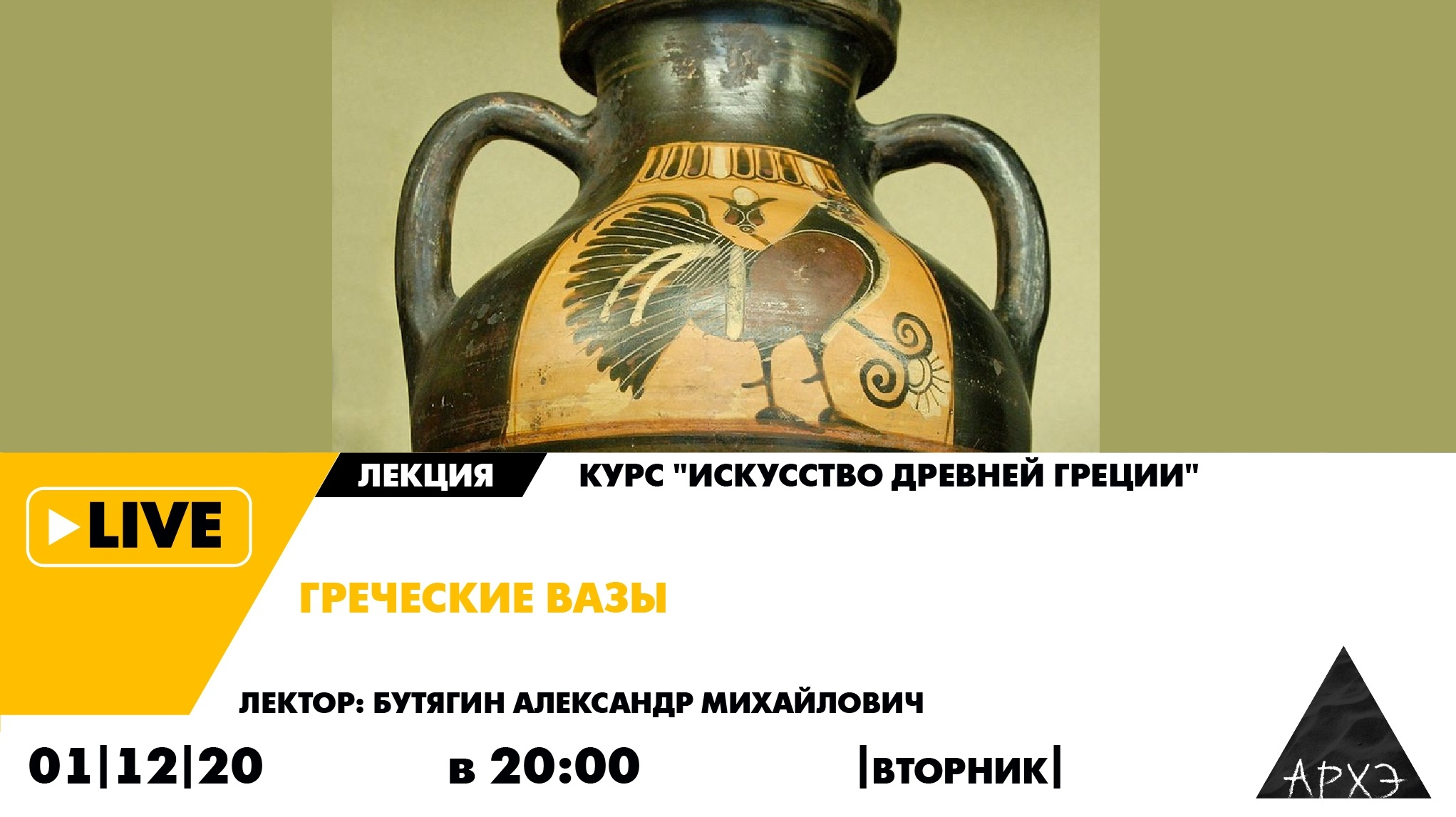 Греческие вазы— во вторник